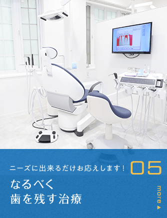 05.なるべく歯を残す治療